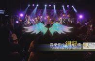 1122ICVM年度最佳音樂影片 本台天堂敬拜獲銅冠獎01