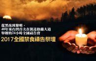 第八屆天使心336愛奇兒日—友好台灣