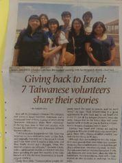 台灣志工:以色列媒體也好奇