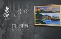 陳錦芳CG