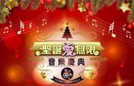 聖誕愛無限音樂慶典