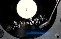 0329為祢唱新歌