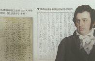 0424-上帝說華語 圖說聖經在華人歷史的軌跡-1