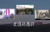 2021全球華人(網路)宣教會議-宣教路,一起走