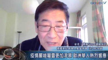 疫情中的線上福音造就營 歐洲20多間華人教會同心培靈 更新眼光活出基督生命