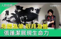 美國華人春節線上歡慶 突破疫情迎新年