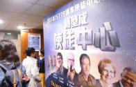 公義與和好 美國華裔年輕世代對話