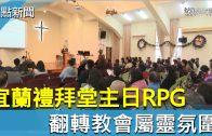終極無憾 圓滿結束 – 緬懷宣教先驅林安國牧師
