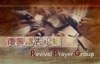 跨宗派RPG禱告聚集 建立見證分享資源平台