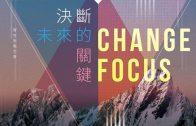 change focus 1