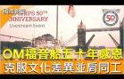 OM福音船五十年感恩 克服文化差異並肩同工